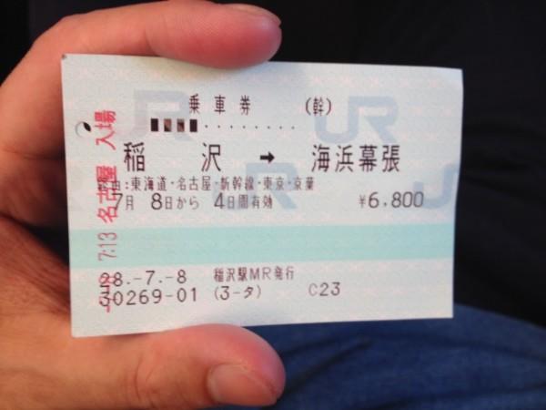 新幹線の回数券の画像
