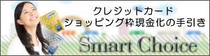 クレジットカード現金化SmartChoice