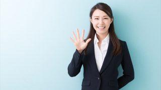 【完全保存版】安全のショッピング枠現金化業者の選び方5選