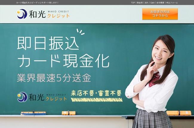 和光クレジットの公式ホームページ