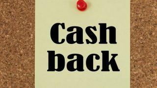 「今なら最大5万円のキャッシュバック!」現金化業者が打ち出すキャンペーンって本当に実行されるの?