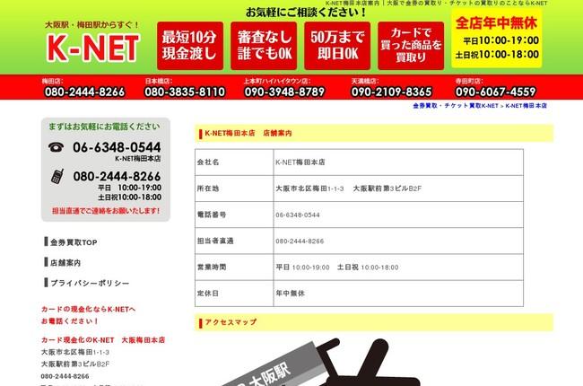 K-NETの公式ホームページ
