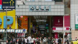 大阪の現金化業者はどうなの?利用者の口コミを見てみる