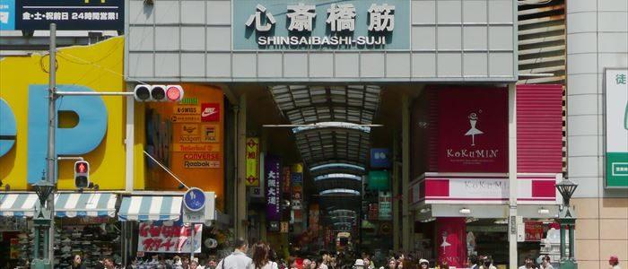 大阪心斎橋