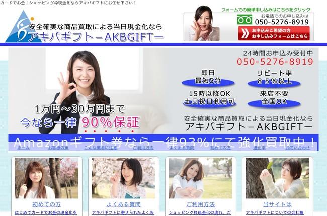 アキバギフトの公式サイト