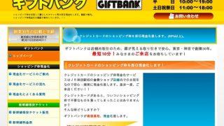 ギフトバンクは新幹線回数券の高価買取業者なの?口コミ評判を確かめるべく神田まで来店してみた