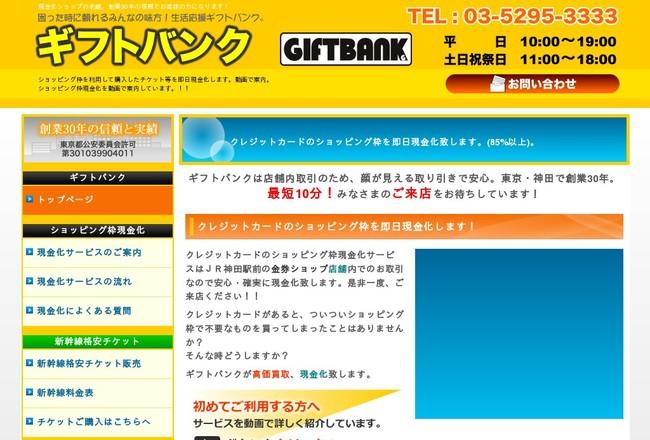 ギフトバンクの公式ホームページ