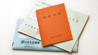 少子高齢化で年金が720万円減少!?年金受給者の最後の助けはクレジットカード現金化しかない!
