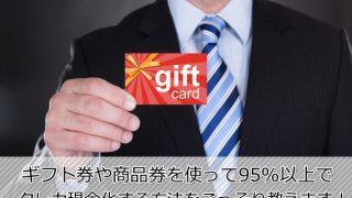 現金化で損してる人必見!クレジットカード現金化の商品券を使って換金率95%以上にする方法について