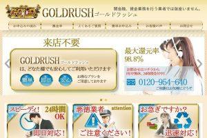 ゴールドラッシュの公式ホームページ